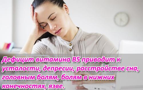пантотеновая кислота - витамин В5