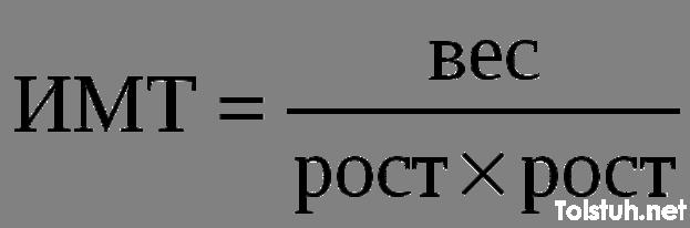 имт формула расчета